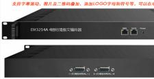 DX3214A 4路标清图文编码器(文字、图片、二维码)