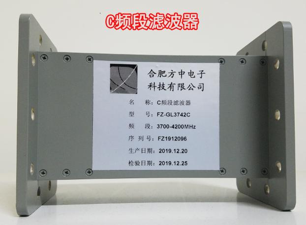 广乐 C频段滤波器 FZ-GL3742C系列抗5G干扰卫星信号滤波器 广播级抑制 有效解决5G干扰